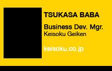 2011 NAB Show - Tsukasa Baba, Keisoku Giken